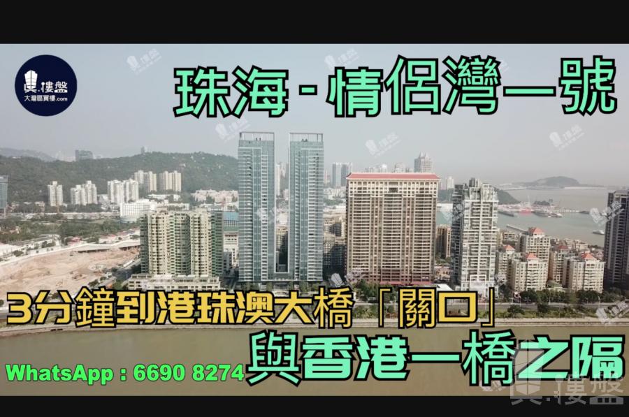 情侶灣一號_珠海|3分鐘到港珠澳大橋關口|與香港一橋之隔|情侶路海濱公園長廊 (實景航拍)