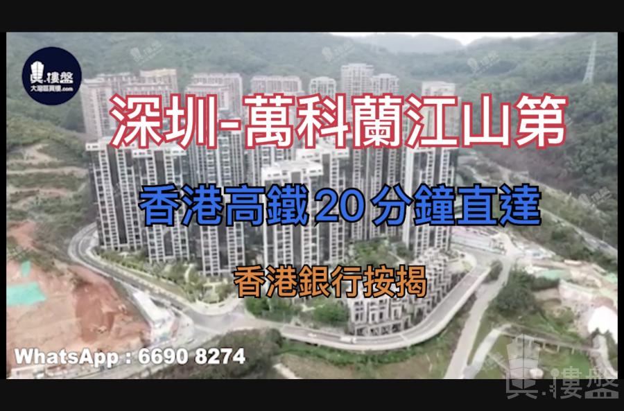 萬科蘭江山第瑧山道_深圳|香港高鐵20分鐘直達|香港銀行按揭 (實景航拍)