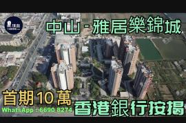 雅居樂錦城_中山|首期10萬|即買即住|鐵路沿質物業|香港銀行按揭 (實景航拍)