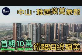 雅居樂萬象郡_中山|首期10萬|即買即住|鐵路沿質物業|香港銀行按揭 (實景航拍)