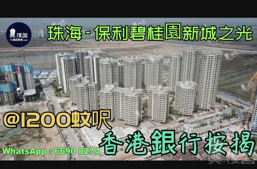 保利碧桂園新城之光_珠海|@1200蚊呎|即買即住|香港銀行按揭 (實景航拍)