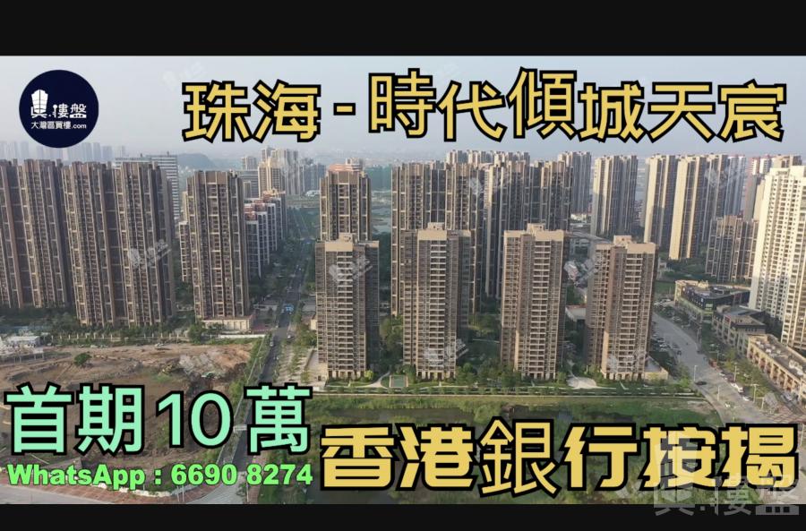 時代傾城天宸_珠海 首期10萬 即買即住 香港銀行按揭 (實景航拍)