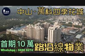 萬科四季花城_中山|首期10萬|鐵路沿線|香港銀行按揭 (實景航拍)