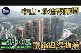 永怡聚豪園_中山|首期10萬|鐵路沿線|香港銀行按揭 (實景航拍)