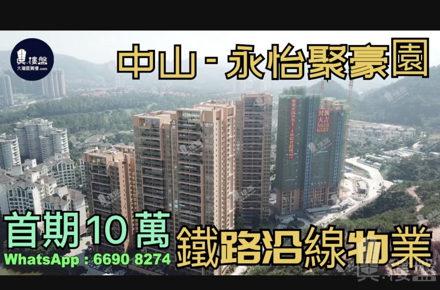 永怡聚豪園_中山 首期10萬 鐵路沿線 香港銀行按揭 (實景航拍)