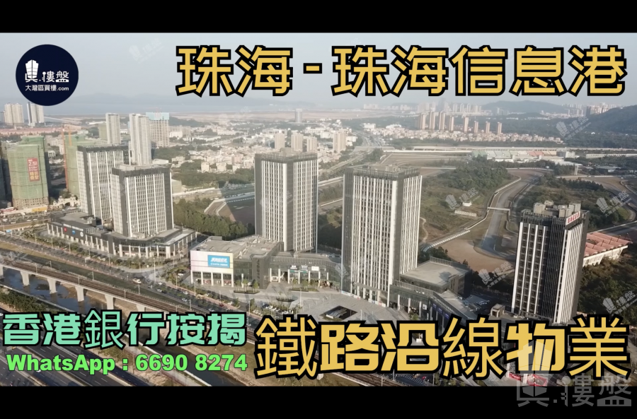 珠海信息港_珠海 鐵路沿線 香港銀行按揭 (實景航拍)
