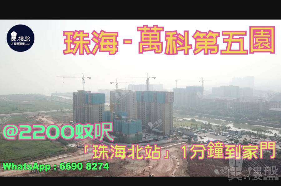 萬科第五園_珠海|鐵路沿線|香港銀行按揭 (實景航拍)
