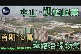 凱柏峰景_中山 首期10萬 鐵路沿線 香港銀行按揭 (實景航拍)