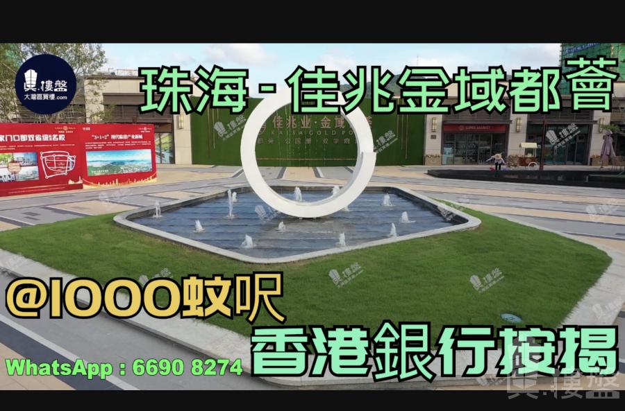 佳兆業金域都薈_珠海 @1000蚊呎 鐵路沿線 香港銀行按揭 (實景航拍)
