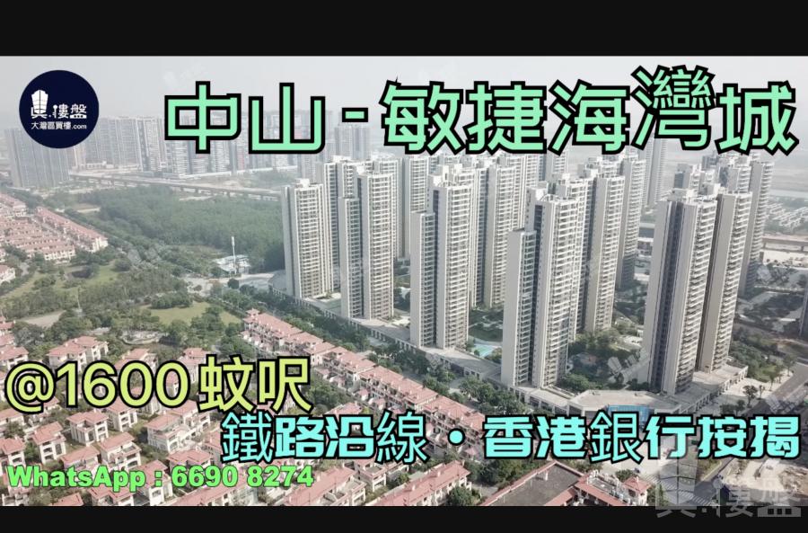 敏捷海灣城第9期_中山|首期10萬|鐵路沿線|香港銀行按揭(實景航拍)