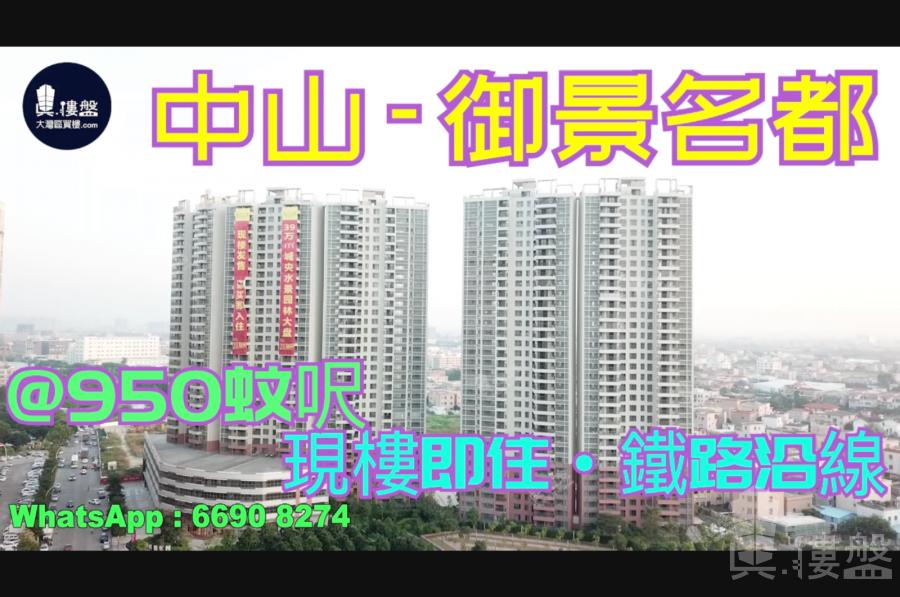 御景名都_中山 首期10萬 鐵路沿線優 港銀行按揭 (實景航拍)