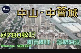 中薈城_中山|@780蚊呎|鐵路沿線|香港銀行按揭 (實景航拍)