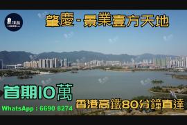 景業壹方天地_肇慶|首期10萬|香港高鐵80分鐘直達|硯陽湖|長利湖沙灘公園|港人盡享退休生活