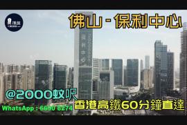 保利中心_佛山|@2000蚊呎|香港高鐵60分鐘直達|香港銀行按揭 (實景航拍)