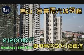 合景陽光城領峰_佛山|@1200蚊呎|香港高鐵60分鐘直達|香港銀行按揭 (實景航拍)