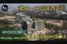 力合科技園_佛山|@1000蚊呎|香港高鐵60分鐘直達|香港銀行按揭 (實景航拍)