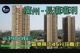 長瓏瓏玥_廣州 首期5萬(減) @3900蚊呎 香港高鐵45分鐘直達 香港銀行按揭 (實景航拍)