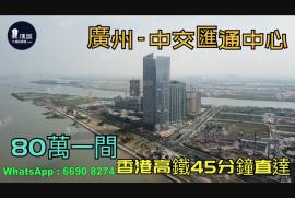 中交匯通中心_廣州 首期5萬(減) 總價80萬 香港高鐵45分鐘直達 香港銀行按揭