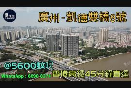 凱德雙橋8號_廣州 首期5萬(減) @5600蚊呎 香港高鐵45分鐘直達 香港銀行按揭 (實景航拍)