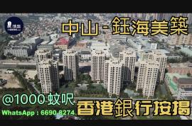 鈺海美築_中山 1000蚊呎買三房 配套齊全 香港銀行按揭 (實景航拍)