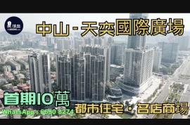 天奕國際廣場_中山|首期10萬|名店商場|酒店公寓|鐵路沿線 (實景航拍)