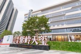 敏捷紫嶺天璽_中山 首期10萬 鐵路沿線 香港銀行按揭