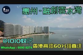 融創雲水灣_惠州|@1010蚊呎|香港高鐵60分鐘直達(實景航拍)