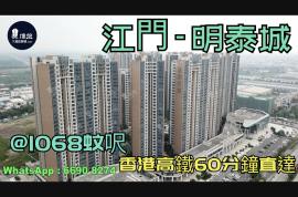 明泰城_江门|首期3万(减)|@1068蚊呎|香港高铁直达|香港银行按揭