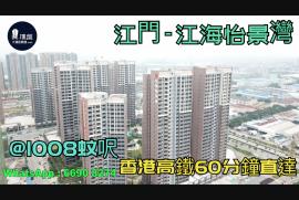 江海怡景湾_江门|首期3万(减)|香港高铁直达|香港银行按揭