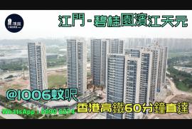 碧桂园滨江天元_江门|首期3万(减)|香港高铁直达|香港银行按揭