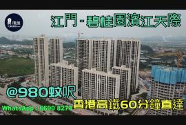 碧桂园滨江天际_江门|首期3万(减)|香港高铁直达|香港银行按揭