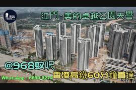 美的卓越公园天誉_江门|首期3万(减)|香港高铁直达|香港银行按揭