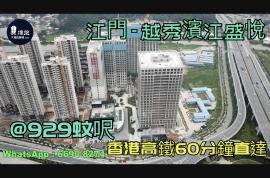 越秀滨江盛悦_江门|首期3万(减)|@929蚊呎|香港高铁直达|香港银行按揭