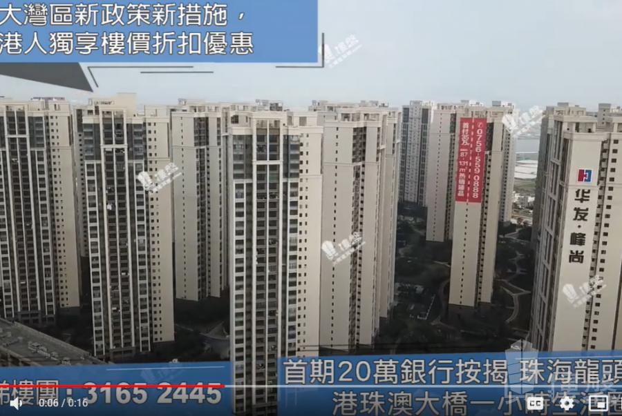 華發峰尚_珠海|1000蚊呎|大型屋苑商場|香港銀行按揭 (實景航拍)