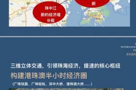 保利中心_珠海|橫琴關口鐵路核心地段|一線海景 (實景航拍)