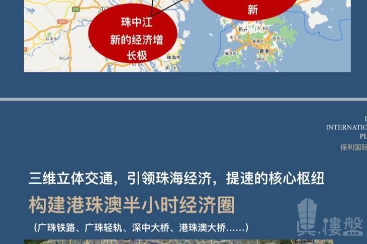 保利中心_珠海 橫琴關口鐵路核心地段 一線海景 (實景航拍)