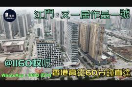 又一居作品一号_江门|首期3万(减)|@1160蚊呎|香港高铁直达|香港银行按揭