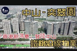 奕翠園_中山|香港新鴻基登錄中山|鐵路沿線 (實景航拍)