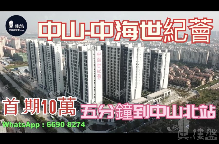 中海世紀薈_中山|首期10萬|即買即住|香港銀行按揭 (實景航拍)