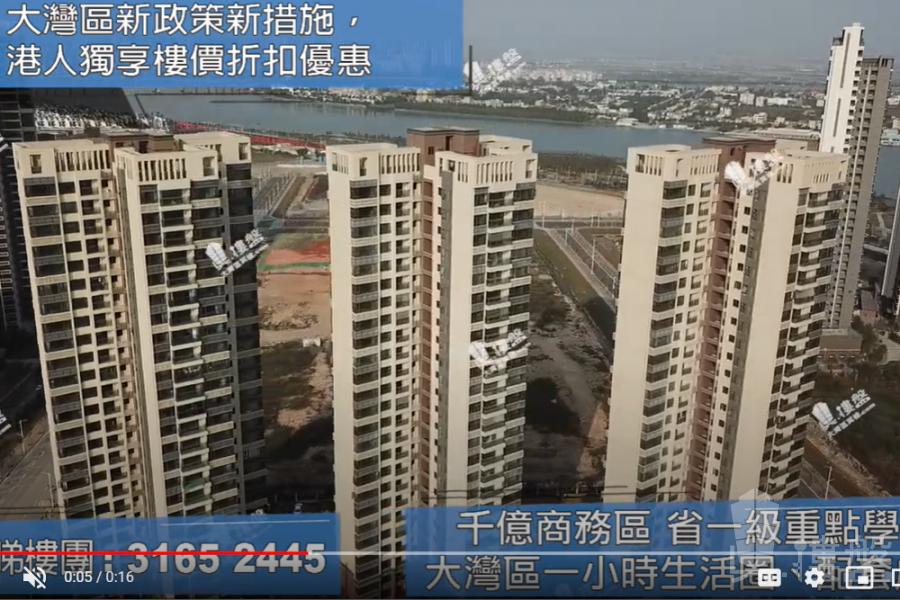 世榮作品一號_珠海|首期10萬|現樓發售|香港銀行按揭 (實景航拍)