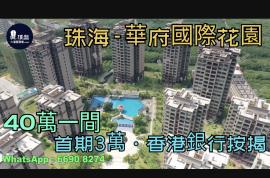 華府國際花園_珠海|首期3萬|即買即住|香港銀行按揭 (實景航拍)
