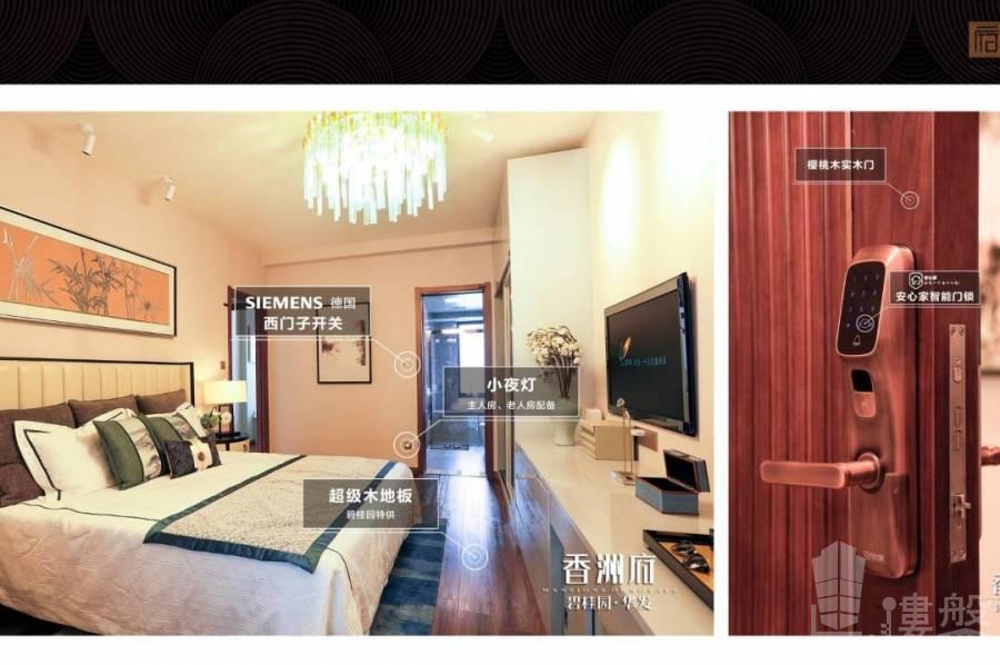 碧桂園華發香洲府_珠海 首期10萬 現樓發售 香港銀行按揭