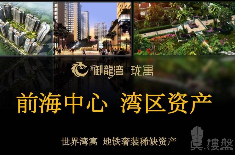 松茂御龍灣瓏寓_深圳|深中大橋出入口與香港深圳一橋之隔