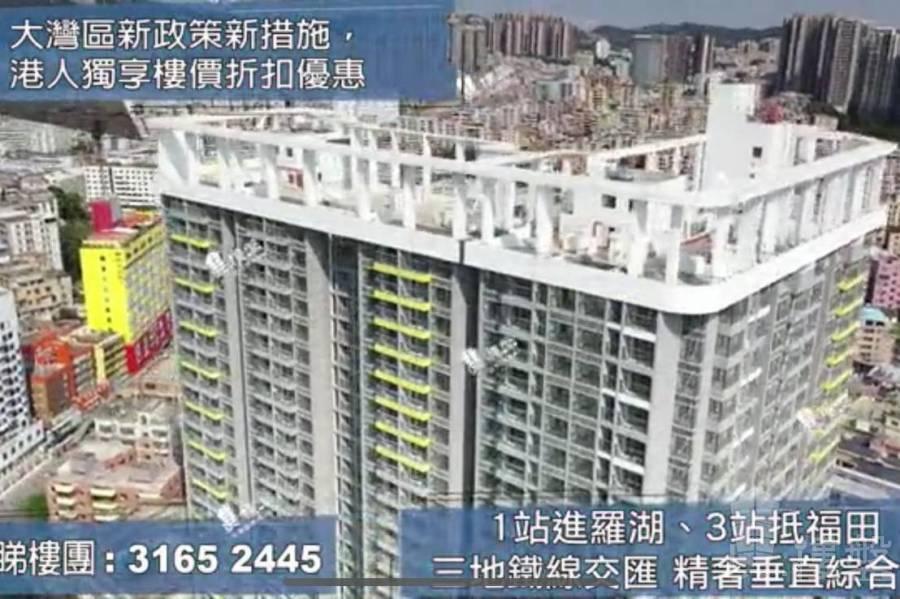 凱旋TRC_深圳|配套設施齊全|香港銀行按揭 (實景航拍)