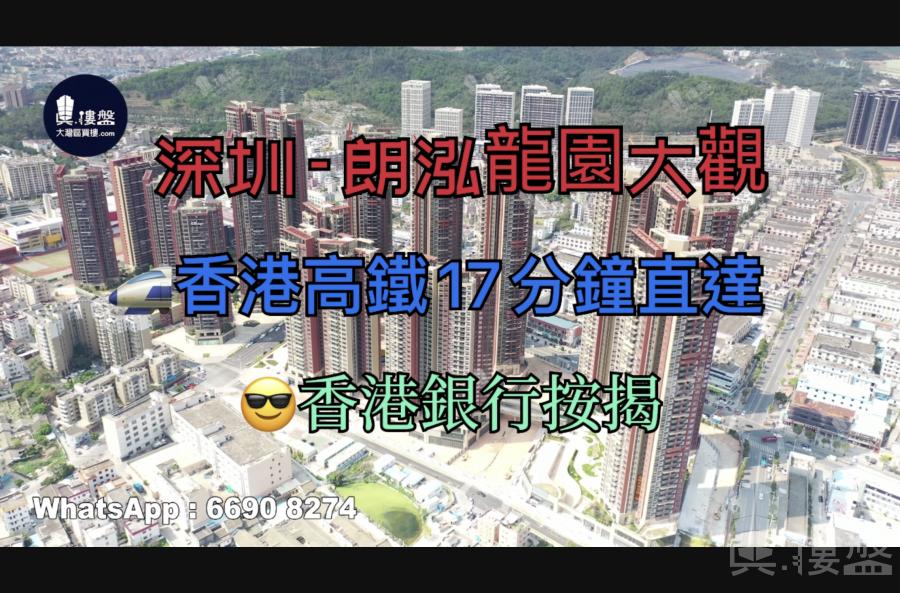 朗泓龍園大觀_深圳|香港高鐵17分鐘直達|香港銀行按揭 (實景航拍)