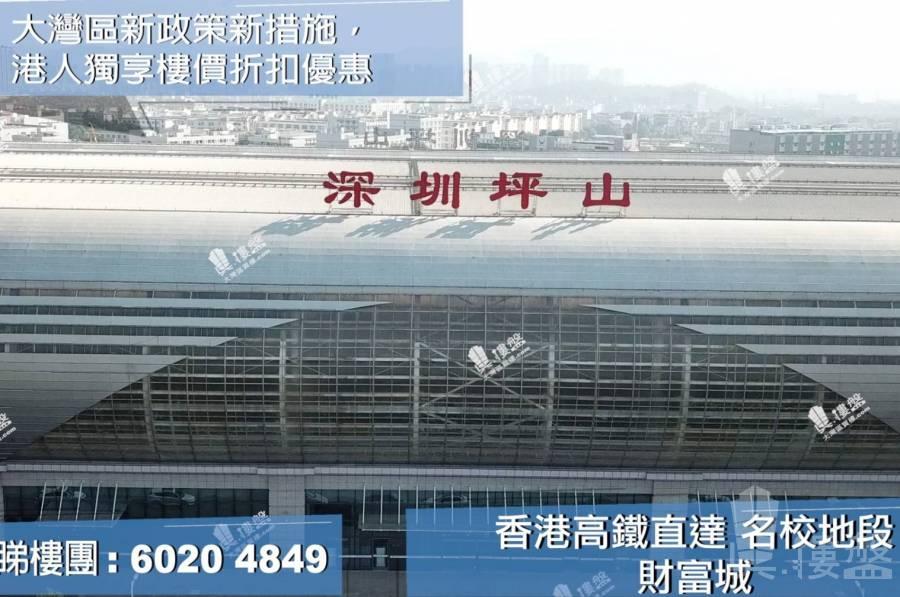 财富城_深圳|香港高鐵30分鐘直達|大型屋苑商場|香港銀行按揭 (實景航拍)