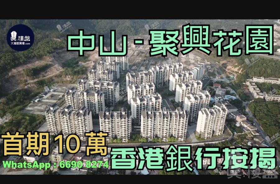 聚興花園_中山|首期10萬|現樓發售|香港銀行按揭 (實景航拍)