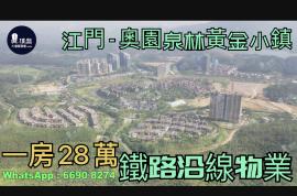 奧園泉林黃金小鎮_江門|總價28萬|香港高鐵直達|溫泉渡假屋 (實景航拍)