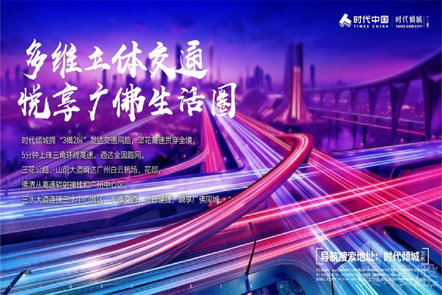 三水時代傾城_佛山|首期6萬|大型屋苑|香港銀行按揭