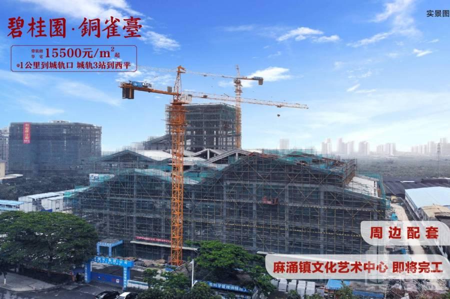 碧桂園銅雀臺_東莞 園林中式 首期10萬 香港銀行按揭